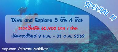 Angsana Velavaru Dive and Explore